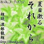 [オーディオブックCD] 夏目漱石 著 それから(CD14枚)