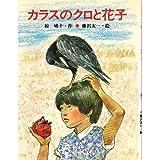 カラスのクロと花子 (ひくまの出版幼年絵本シリーズ―あおいうみ)