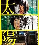 【Amazon.co.jp限定】太陽 Blu-ray (非売品プレス付き)
