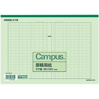 コクヨ キャンパス 原稿用紙 縦書 B5 字詰20x20 50枚 罫色緑 ケ-31N-G