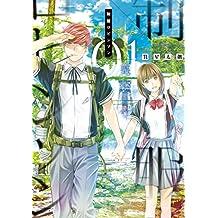 制服ロビンソン(1) (少年マガジンエッジコミックス)