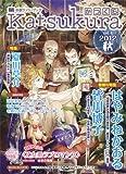 かつくら vol.4 2012秋
