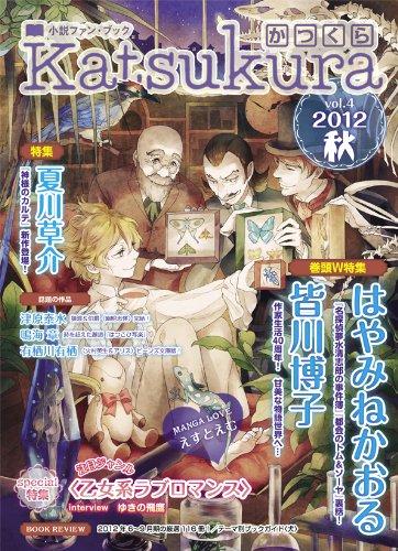 かつくら vol.4 2012秋の詳細を見る