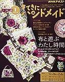 NHKすてきにハンドメイド 2020年 01 月号 [雑誌] 画像