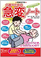 イラストでわかる介護のための急変ノート (安心介護ハンドブック)