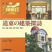 道東の建築探訪―帯広・釧路・根室・北見・網走・浦河ほか
