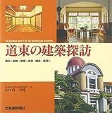 道東の建築探訪―帯広・釧路・根室・北見・網走・浦河ほか 画像