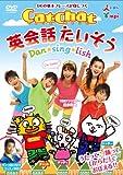 CatChat英会話たいそう Dan★sing★lish DVD