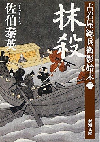 抹殺―古着屋総兵衛影始末〈3〉 (新潮文庫)の詳細を見る