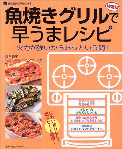 魚焼きグリルで早うまレシピ―決定版 (主婦の友生活シリーズ―調理器具活用BOOKS)の詳細を見る