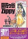 阿佐ヶ谷Zippy 8 (ガンガンファンタジーコミックス)