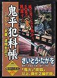 鬼平犯科帳ベストセレクション 平蔵、逆賊を討つ (SPコミックス)