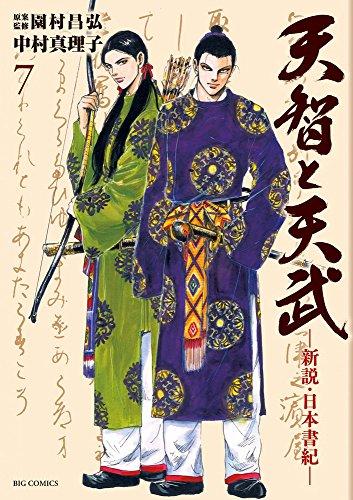 天智と天武-新説・日本書紀- 7 (ビッグコミックス)の詳細を見る