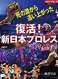 死の淵から這い上がった 復活!新日本プロレス 週刊ダイヤモンド 特集BOOKS
