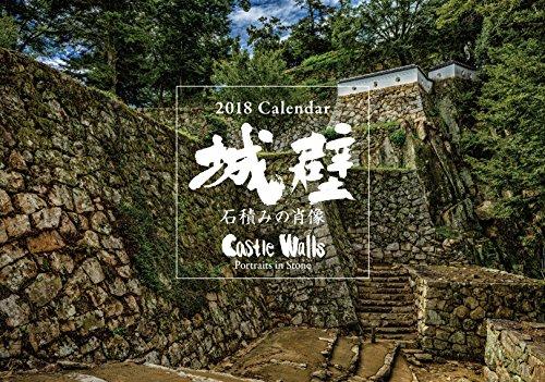 城壁 石積みの肖像カレンダー2018