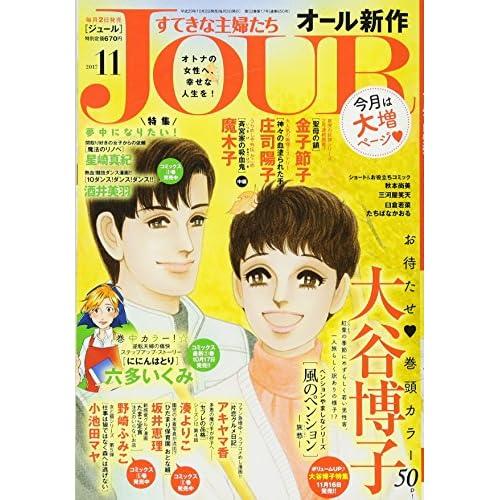 Jour(ジュール)すてきな主婦たち2017年11月号[雑誌]