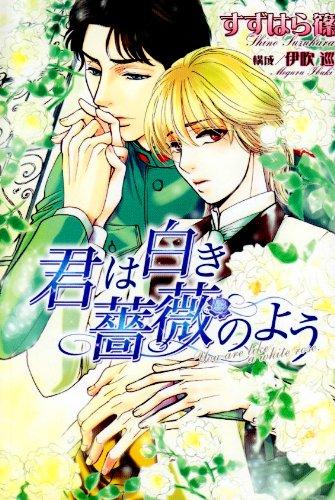 君は白き薔薇のよう (Dariaコミックス)の詳細を見る