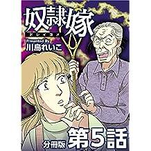 奴隷嫁 分冊版 第5話 (まんが王国コミックス)