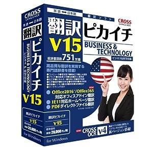 クロスランゲージ 翻訳ピカイチ V15 for...の関連商品1