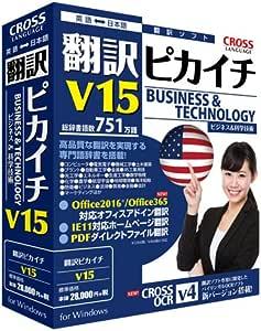 翻訳ピカイチ V15 for Windows