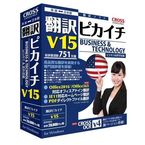 クロスランゲージ 翻訳ピカイチ V15 for Windows