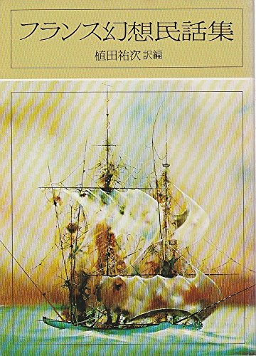 フランス幻想民話集 (1981年) (現代教養文庫〈1047〉)の詳細を見る