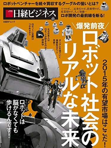 爆発前夜 ロボット社会のリアルな未来 (日経BPムック 日経ビジネス)