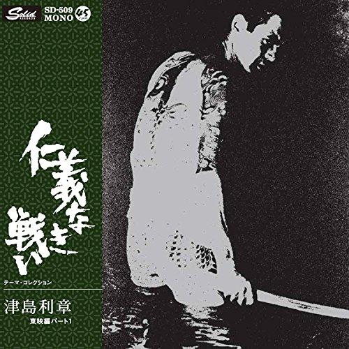 仁義なき戦い EP [Analog]