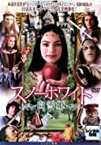 【DVD鑑賞】スノーホワイト/白雪姫