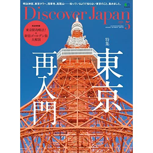 Discover Japan 2018年5月号 Vol.79[雑誌]