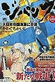 ジパング 大日本帝国海軍に合流 (講談社プラチナコミックス)