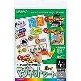 コクヨ インクジェットプリンタ用紙 マグネットシート マット紙 A4 2枚 KJ-MS51N