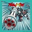 【Amazon.co.jp限定】 TVアニメ『プラネット・ウィズ』OP主題歌「One Unit」 (初回限定盤) (デカジャケット付)