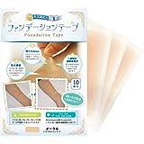 ファンデーションテープ (濃い傷跡を隠すテープ) 10枚入 オークル リストカット 隠し 防水 つや消し 肌色 シート 日本製 ログインマイライフ foundation tape