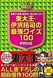 思考力、教養、雑学が一気に身につく! 東大王・伊沢拓司の最強クイズ100 画像