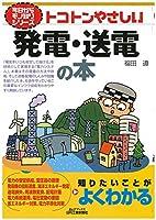 トコトンやさしい発電・送電の本 (今日からモノ知りシリーズ)