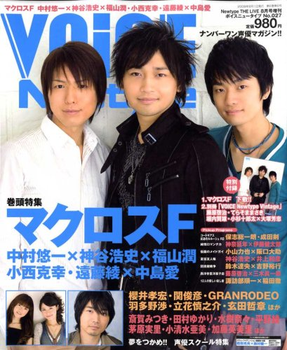 VOiCE Newtype (ボイスニュータイプ) 2008年 08月号 [雑誌]の詳細を見る