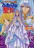 シャーレンブレン物語5 ふたりの聖女 (ルルル文庫)