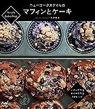 Amy's Bakeshopニューヨークスタイルのマフィンとケーキ -バターで作る、オイルで作る、44レシピ- 画像