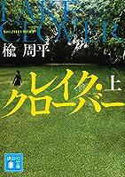 レイク・クローバー(上) (講談社文庫)