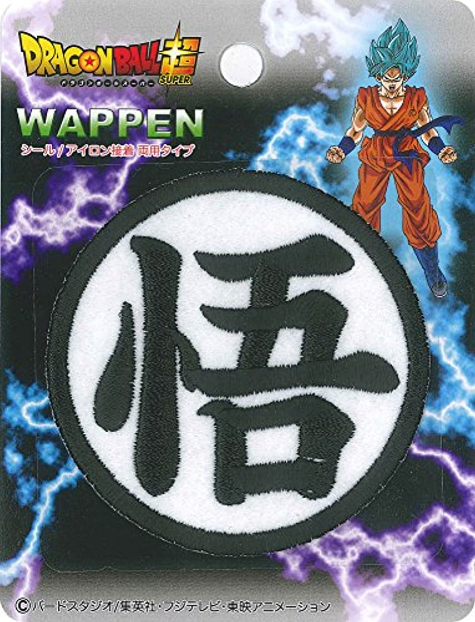 キャッチ出席ペイント稲垣服飾 ドラゴンボールスーパー マークシールワッペン 大 悟マーク アイロン接着 DBS007