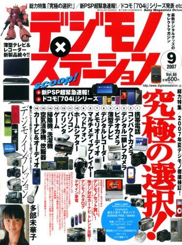 デジモノステーション vol.66 (Sony Magazines Deluxe)