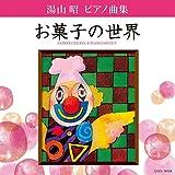 湯山昭 ピアノ曲集 お菓子の世界