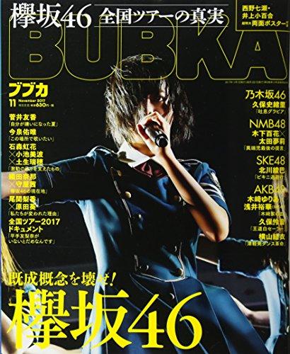 BUBKA (ブブカ) 2017年11月号...