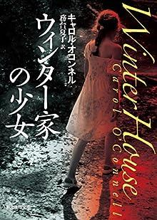 ウィンター家の少女 〈キャシー・マロリー・シリーズ〉 (創元推理文庫)