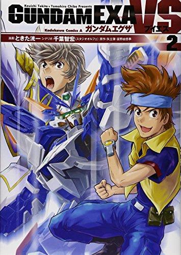 GUNDAM EXA VS (2) (カドカワコミックス・エース)の詳細を見る