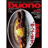 buono(ブオーノ) 2017年 05 月号 [雑誌]