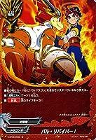 バディファイトDDD(トリプルディー) バル・リバイバー!/輝け!超太陽竜!!/シングルカード/D-BT04/0083