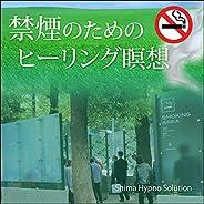 禁煙のためのヒーリング瞑想: 禁煙ライフをサポート