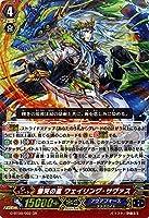 カードファイト!! ヴァンガードG 慟哭の嵐 ウェイリング・サヴァス(GR) 天舞竜神(G-BT09)シングルカード G-BT09/002